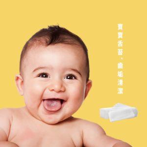 寶寶乾濕兩用巾